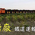 虎尾糖廠鐵道運輸影像紀錄