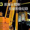 JR東日本583系寝台電車 抵臺影像紀錄