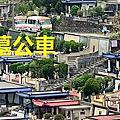 2018臺北市掃墓公車影像紀錄