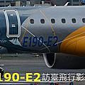 Embraer E190-E2 訪臺飛行影像紀錄