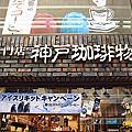 神戶咖啡劇場
