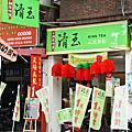 台中大智店開幕