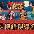 2014金門中秋博狀元餅