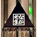<台北市>老爺酒店NAKAYAMA日式下午茶