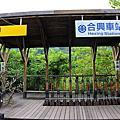合興愛情火車站