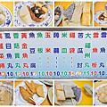 潮州原味旗魚黑輪 2015