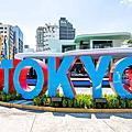 達麗東京 2017.9