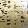 1010927三味食堂
