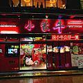 小蒙牛(新店店)