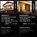 【日本中部北陸親子行】名不虛傳的蓬萊軒美味鰻魚飯三吃♥