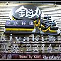 20090417鋤燒西寧店