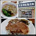 2015-0606-美景川味麵食館