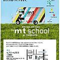 mt×east side tokyo 2012 mt school in YOKOHAMA