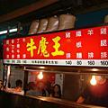 20080921 師大夜市 牛魔王平價牛排