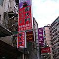 20081130 聚餐 in 南大門