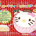 20091223 kitty聖誕節蛋糕