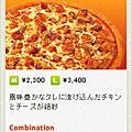 20100109 日本Pizza Hut+內田君做的鬆餅