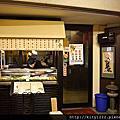 松亭新日本料理