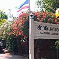 【曼谷。Mae Klong 鐵道市場】