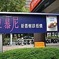 2011.10.30 夏慕尼鐵板燒~中山北店