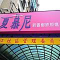 2012.8.11 夏慕尼鐵板燒~中和店