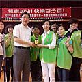 103.4.19-103年基隆市社區健康運動嘉年華~青春動起來競技疊杯賽