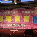 104年10月14日江姓宗親會感恩餐會