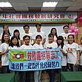 1070803-1070805救國團基隆市中山區團委會參加「107年社會團務發展研究會」