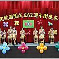 2014年10月26日救國團62週年團慶暨義工表揚