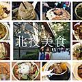 九湯屋+晴光紅豆餅