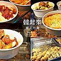 韓起來韓式炸雞