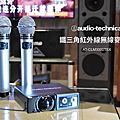 Audio-Technica鐵三角紅外線無線麥克風