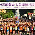2017太魯閣峽谷馬拉松
