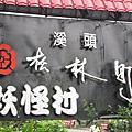 20110924 溪頭妖怪村+內湖國小