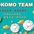 2019-02-05豬年行大運!