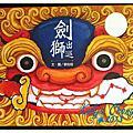 2013-02-02 台南安平古堡&尋找劍獅之旅