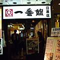 2010年秋季東京近郊旅行-DAY5