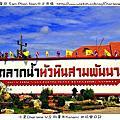 泰國華欣 - Sam Phan Nam水上市場