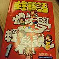 學習韓國語實錄