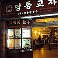 明洞餃子店