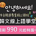韓文線上語學堂 AD