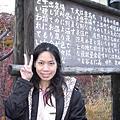日本北海道之旅~10/28