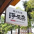 前金區-淨豆腐