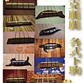 ukulele bridge - 烏克麗麗下駒