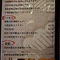 筑紫島menu