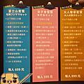 富士山龍大安店menu