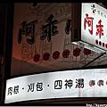 99.05.22(青龍山-桃園夜市)
