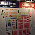 2009 台北國際電玩展
