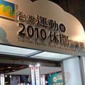 2010台灣運動休閒展