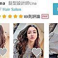 StyleMap美配 美髮APP 美髮平台